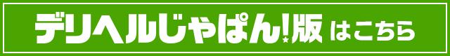 現役AV監督プロデュース M-プレミア店舗詳細【デリヘルじゃぱん】